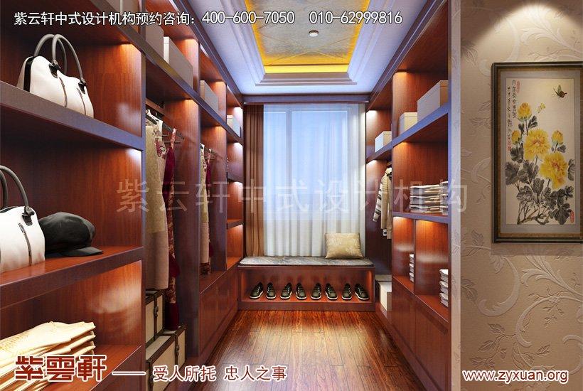 中式风格衣帽间展示图