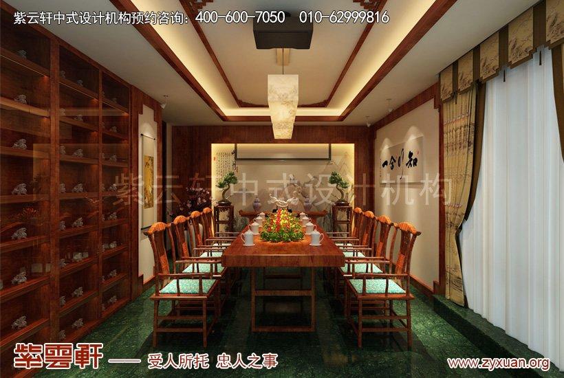 中式装修会议室