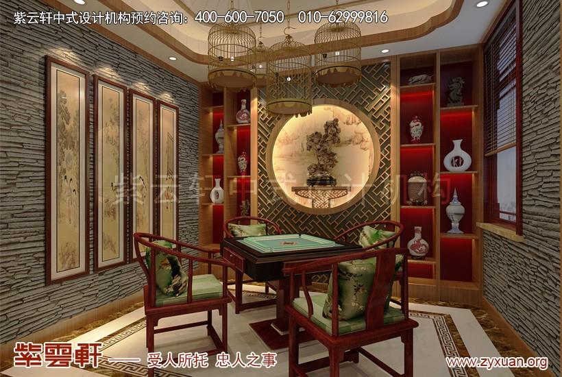 中式装修麻将室