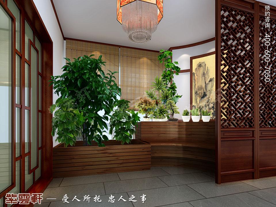 入户花园中式装修
