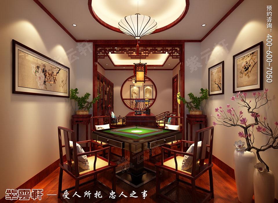 雅人雅玩添雅趣,闲暇闲心享春秋——中式棋牌室了解一下