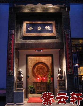 中式-餐厅-门头