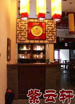 中式-餐厅-吧台