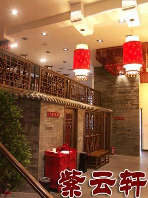 中式-餐厅-厅