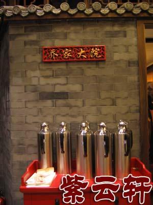 中式-餐厅-影壁