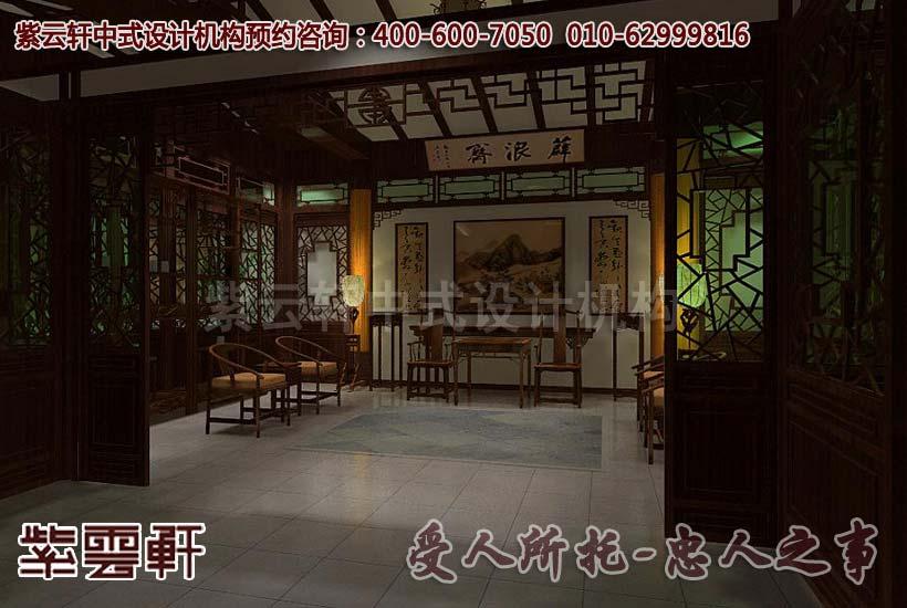 四合院中式装修设计-中堂:简朴对称的家具、苍劲狂放的匾额把中堂的高雅尽显