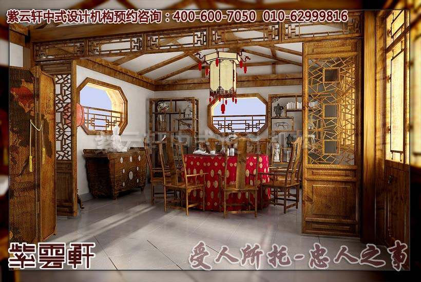 四合院中式装修设计-西厢房餐厅:满堂祥和