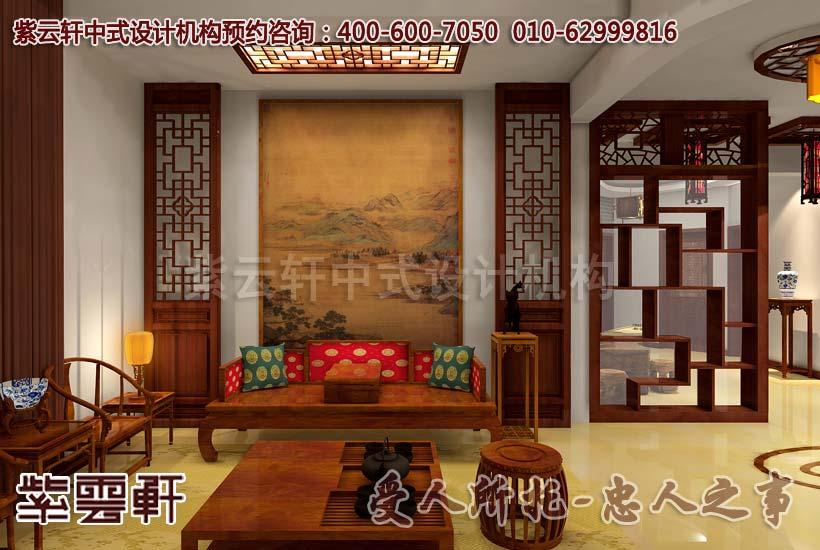 别墅中式装修设计-客厅沙发背景墙:面朝山水阔,背倚木飘香