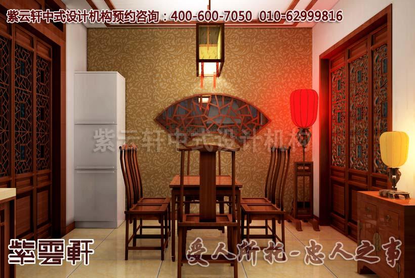 别墅中式装修设计-餐厅:温馨祥和的就餐环境