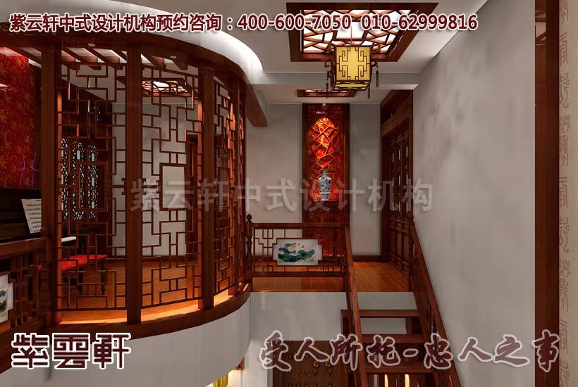 别墅中式装修设计-二层楼梯:品味精雕细琢