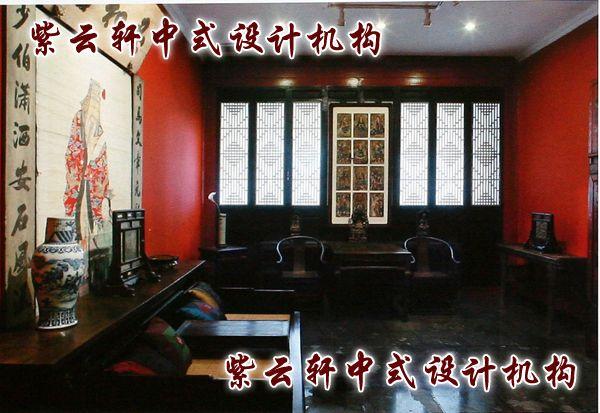 四合院中式装修设计-客厅:彰显主人的师法道德和品质