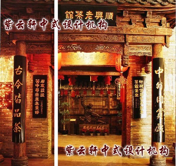 茶馆中式装修-门头:明清故事,茶馆风情