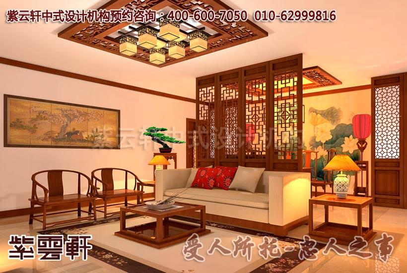 古典中式设计之客厅:典雅,舒适