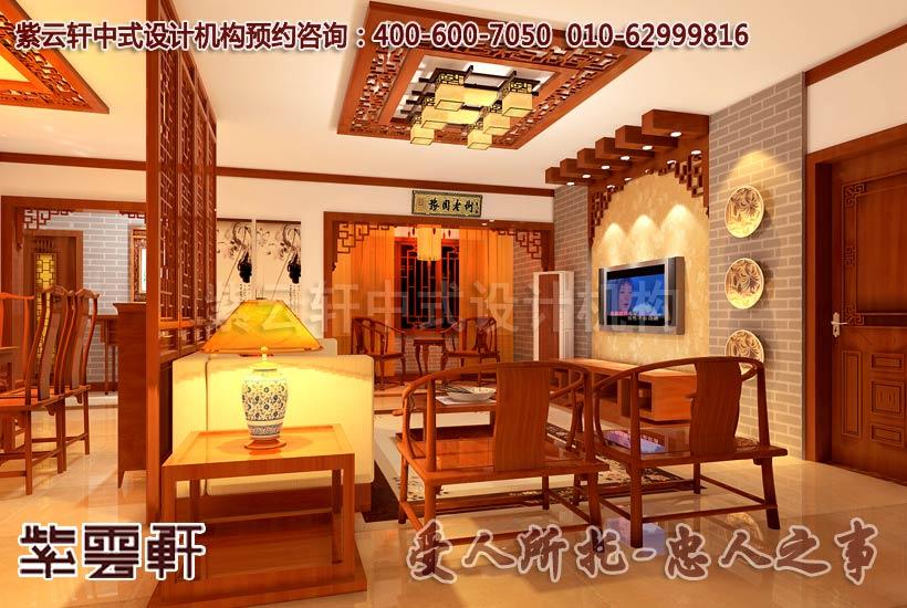 古典中式设计之客厅角度:一廊一回转,一景一角度