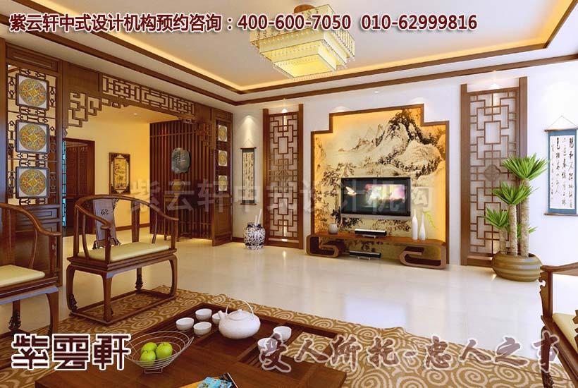 中式客厅装修设计