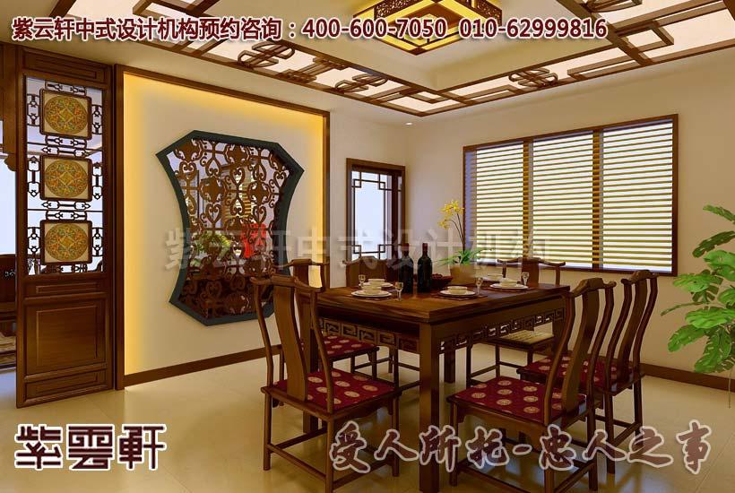 中式餐区装修设计