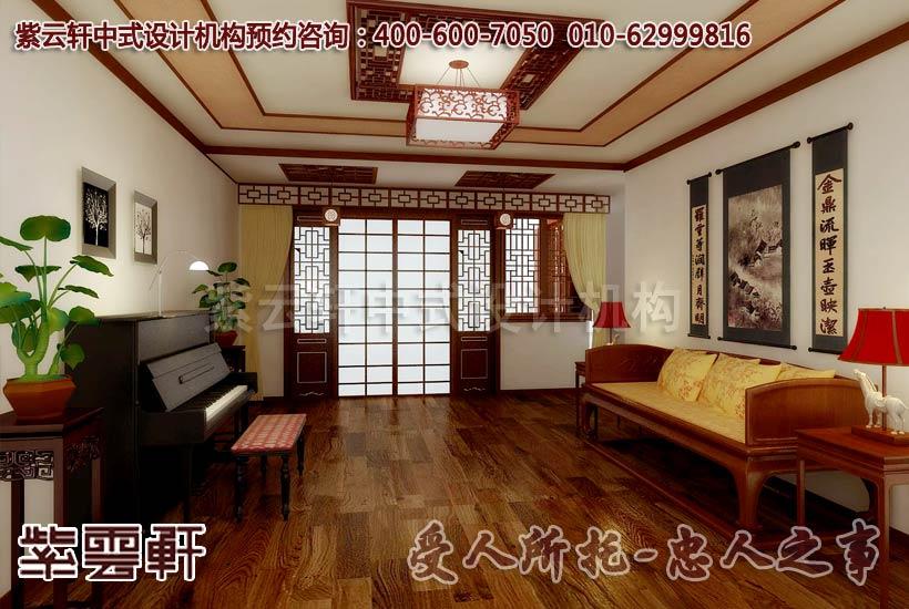 休闲厅装修中式