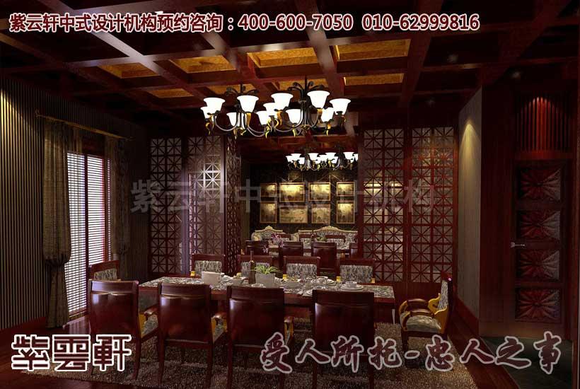 会所中式装修 西餐厅 会所中式装修效果图 再现魅力与品味