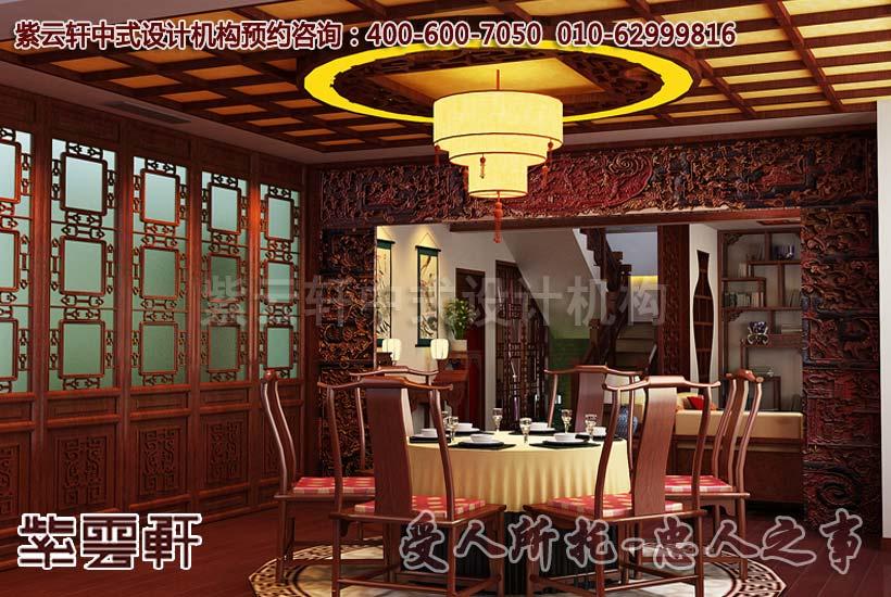 中式装修餐厅设计