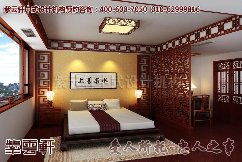 中式装修-主卧室