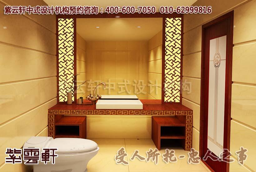 中式装修-卫生间