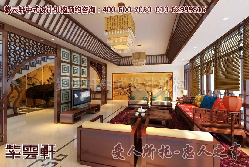 古典中式会客厅