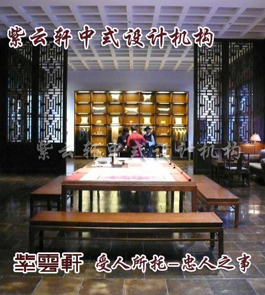 中式装修酒店?展厅