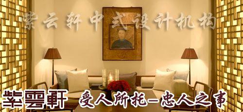 中式装修酒店休闲室