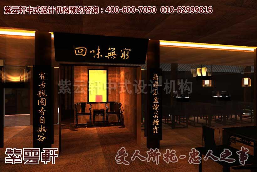 中式茶馆门厅和散座区