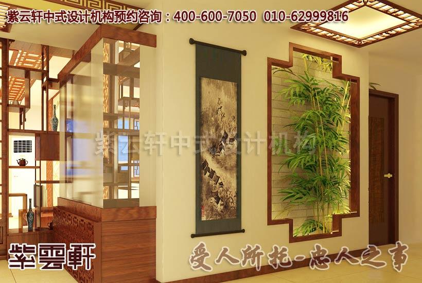 舒适的中式装修风格---紫云轩中式设计