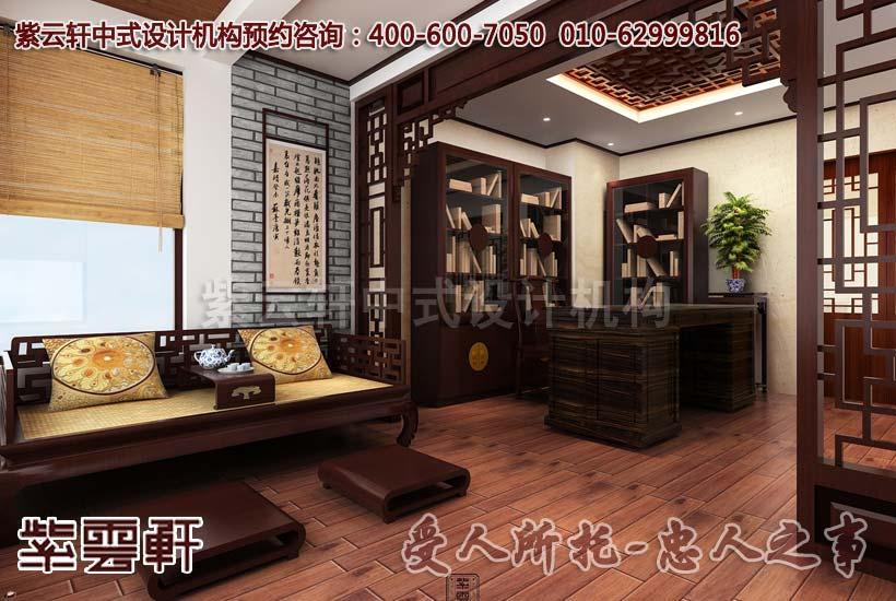 中式装修风格学习区