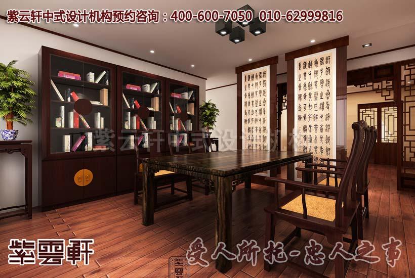 中式装修风格书房