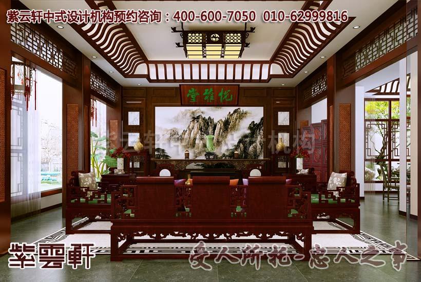 客厅古典中式
