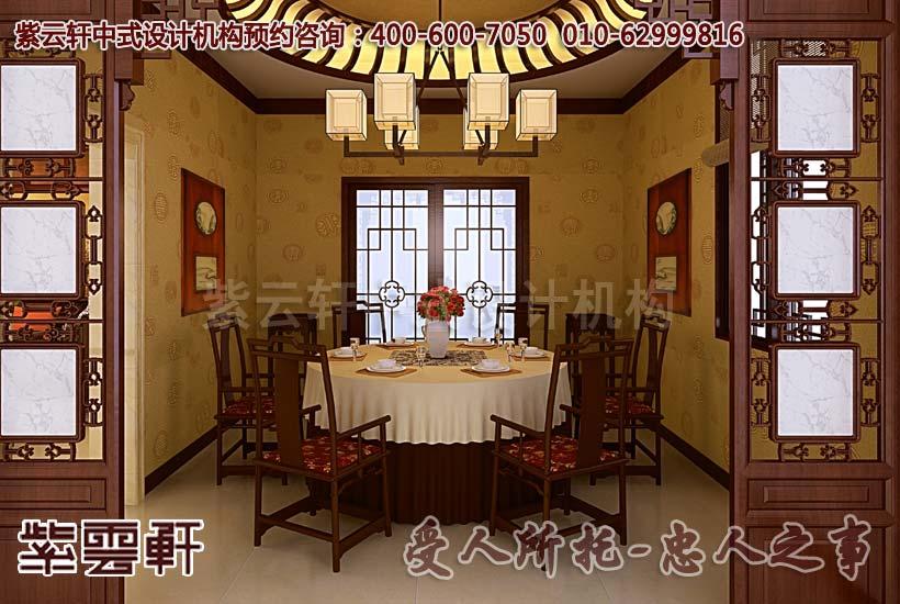 古典中式装修设计之餐厅