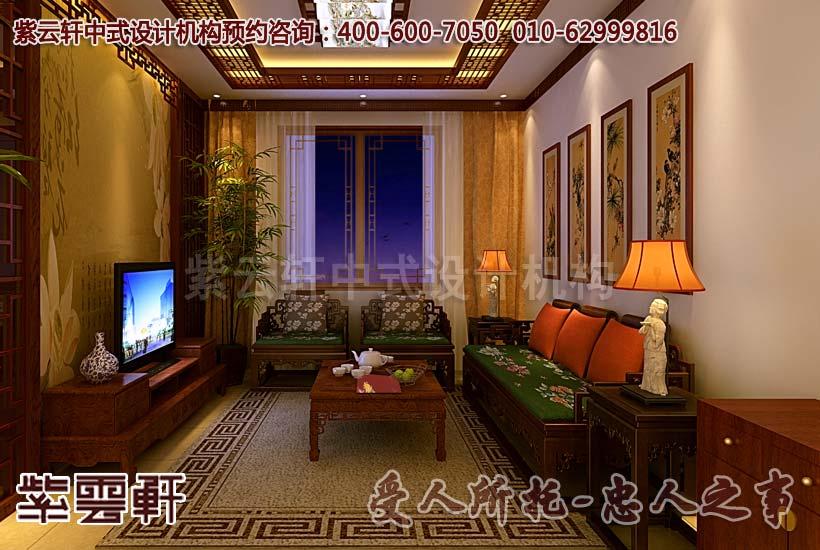 古典中式装修设计之休闲室