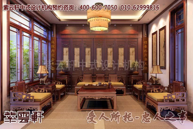 中式装修客厅设计