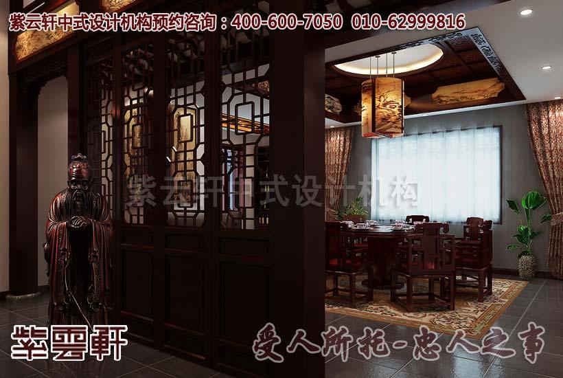 紫云轩古典中式装修案例之餐厅