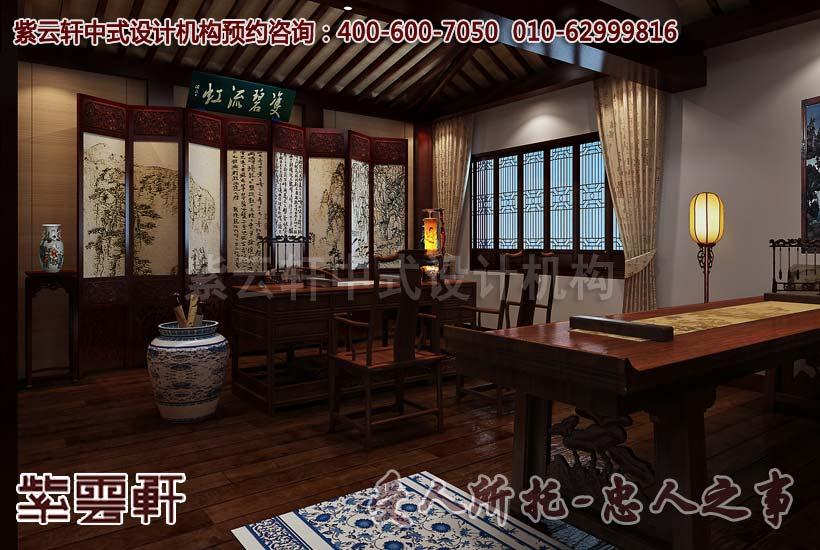 紫云轩古典中式装修案例之书房