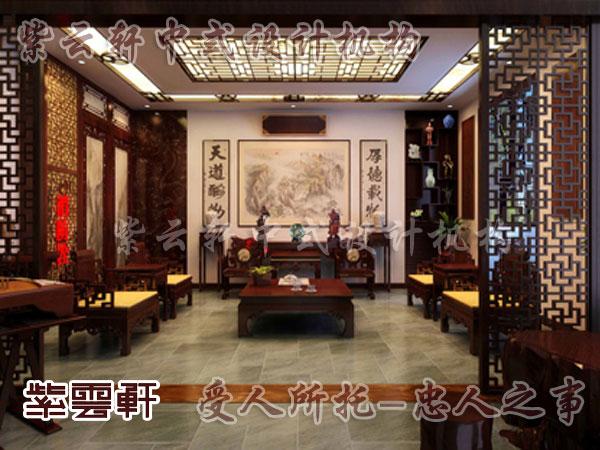 中式装修设计——客厅风水所存在问题的解决之道