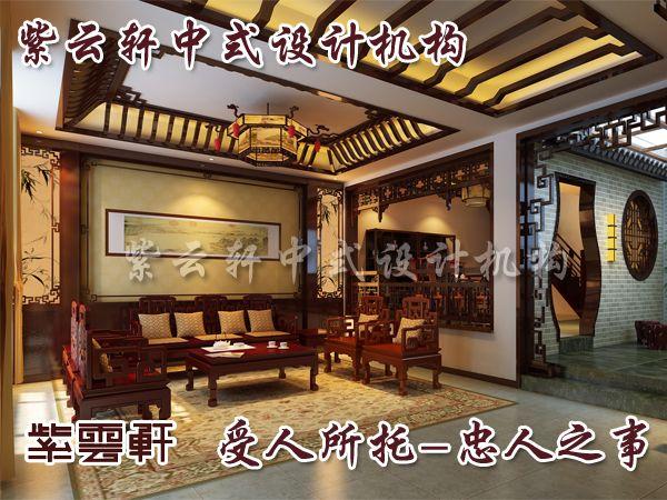 紫云轩中式装饰 中式家居图片
