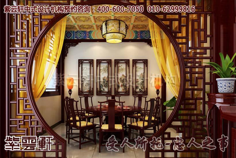 紫云轩中式古典四合院装修设计--恍若隔世的辉煌殿堂