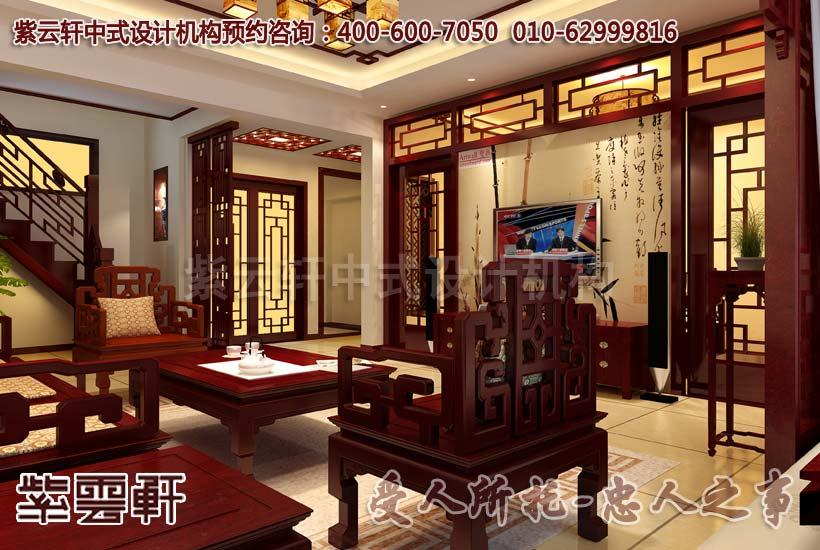 紫云轩中式装饰 别墅装修