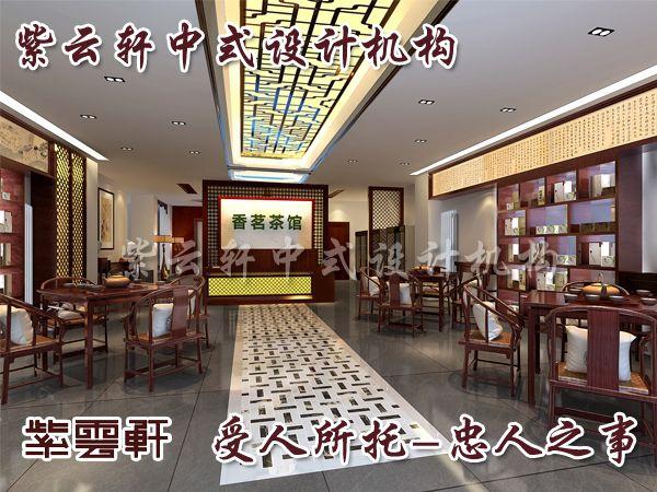 中式装修的家居风范与传统文化的审美意蕴