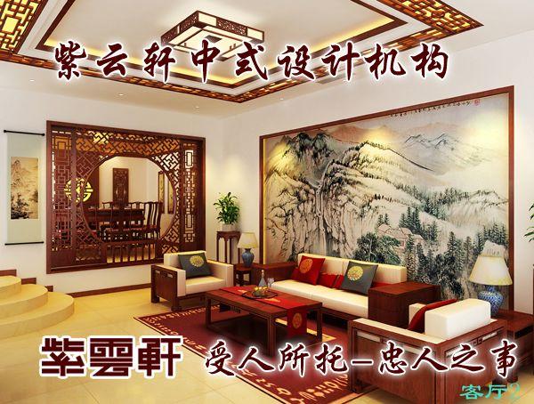 中式裝修客廳效果圖