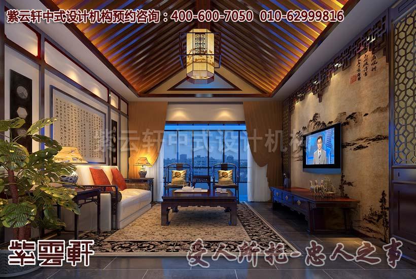 中式顶楼客厅设计装修