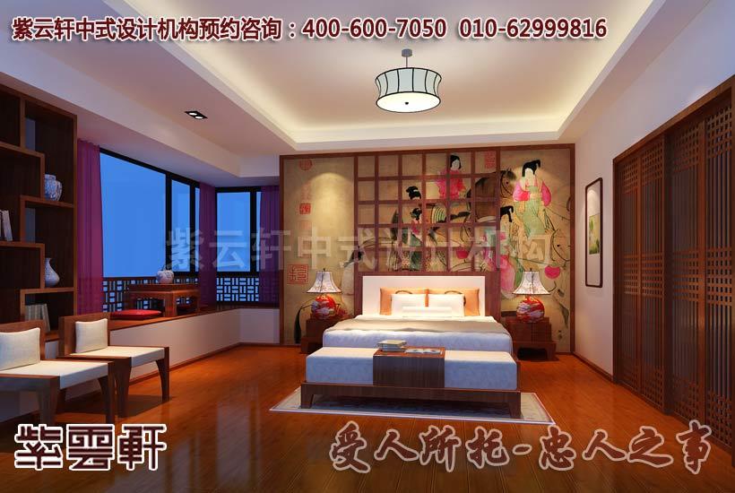 中式风格家装卧室设计装修效果图