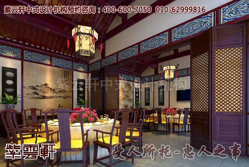 中式四合院餐厅设计装修效果图