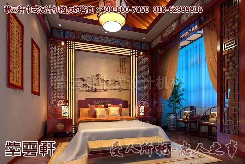 中式四合院卧室设计装修效果图