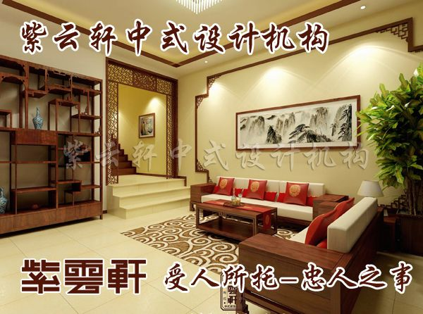 中式风格客厅效果图