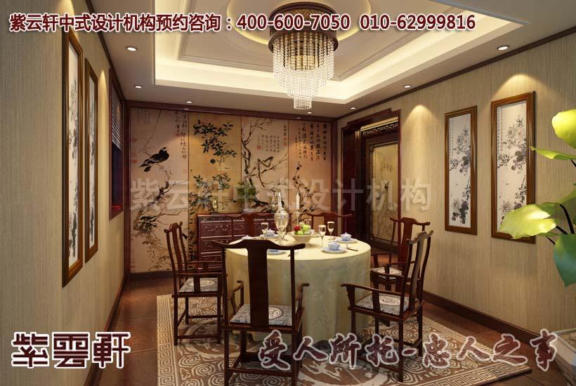 中式简约别墅餐厅设计装修效果图